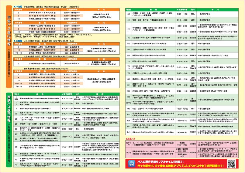 バス運行情報